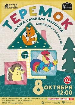 Афиша детский театр нижнекамск
