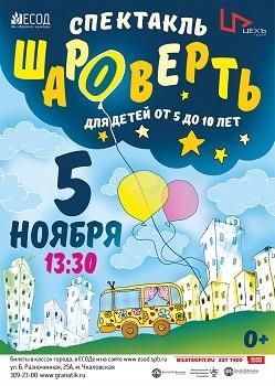Детский спектакль «Шароверть» 5 ноября