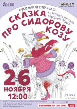 Коза 26 ноября