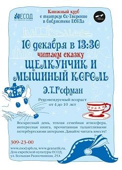 Книжный клуб 10 декабря