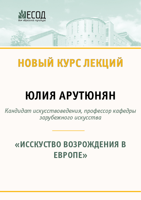 Курс лекций Юлии Арутюнян