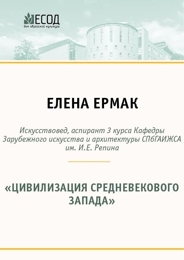 Курс лекций Елены Ермак