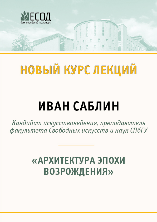 Курс лекций Ивана Саблина