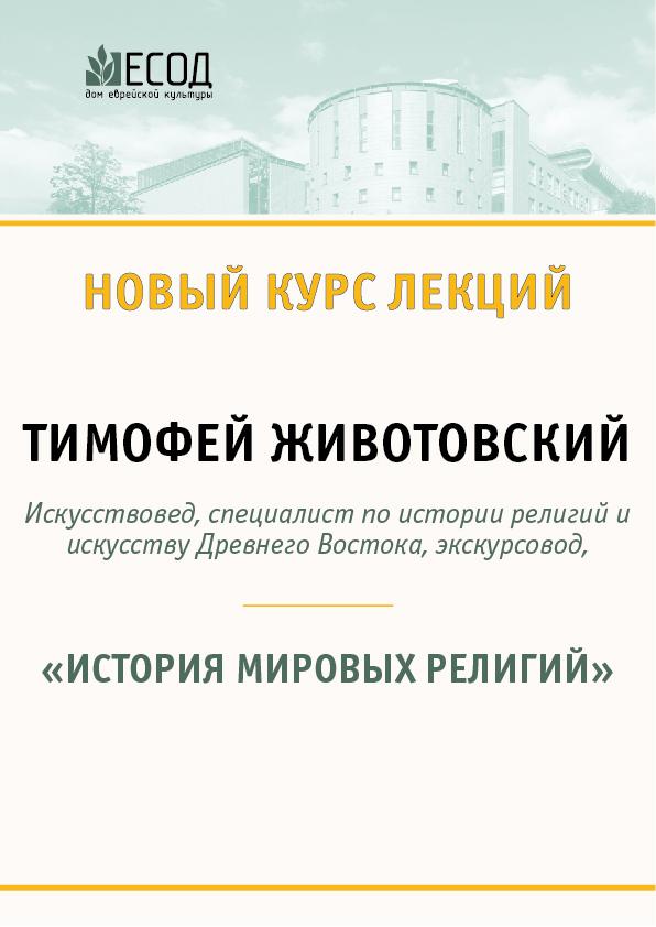 Курс лекций Тимофея Животовского