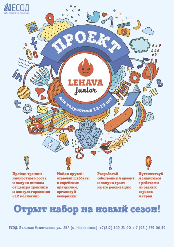 Новый сезон лидерской программы Лехава Junior