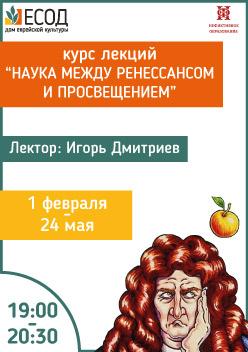 Курс лекций Игоря Дмитриева